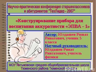 """Научно-практическая конференция старшеклассников и абитуриентов """"ТехЛидер - 2007"""