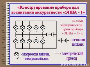 «Конструирование прибора для воспитания аккуратности «ЭПВА - 1»«Схема электричес