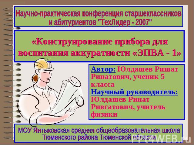 Научно-практическая конференция старшеклассников и абитуриентов