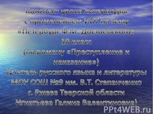 Конспект урока литературы с применением ИКТ на тему «Петербург Ф.М. Достоевского