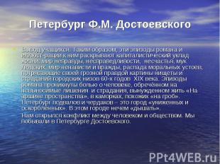 Петербург Ф.М. Достоевского Вывод учащихся. Таким образом, эти эпизоды романа и