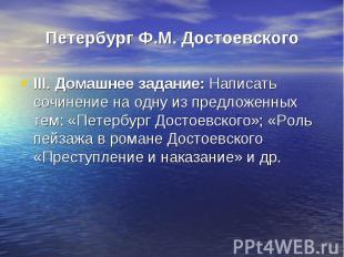 Петербург Ф.М. Достоевского III. Домашнее задание: Написать сочинение на одну из