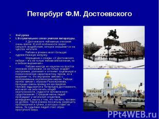 Петербург Ф.М. Достоевского Ход урокаI. Вступительное слово учителя литературы.У
