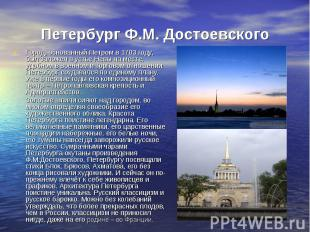 Петербург Ф.М. Достоевского Город, основанный Петром в 1703 году, был заложен в