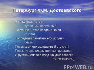 Петербург Ф.М. Достоевского Я вижу град Петра,чудесный, величавый,По манию Петра