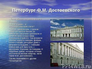 Петербург Ф.М. Достоевского- Какие здания построены в стиле Барокко?- Какие здан