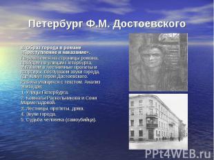 Петербург Ф.М. ДостоевскогоII. Образ города в романе «Преступление и наказание».