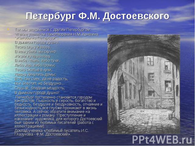 Петербург Ф.М. ДостоевскогоТак мы знакомимся с другим Петербургом.Чтение учеником стихотворения Н.М. Коншина