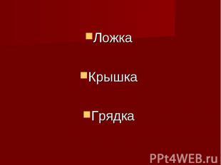 ЛожкаКрышкаГрядка