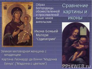 Образ Богородицы, обожествленной и прославленой выше чинов ангельских Икона Божь