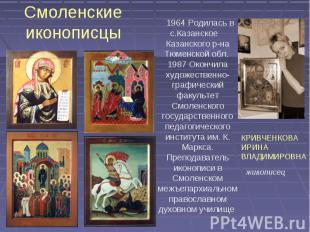 Смоленские иконописцы 1964 Родилась в с.Казанское Казанского р-на Тюменской обл.