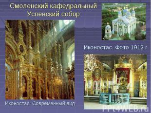 Смоленский кафедральный Успенский собор Иконостас. Фото 1912 г Иконостас. Соврем