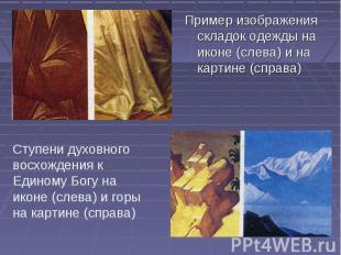 Пример изображения складок одежды на иконе (слева) и на картине (справа) Ступени