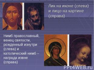 Лик на иконе (слева) и лицо на картине (справа) Нимб православный, венец святост