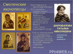 Смоленские иконописцы1956 Родилась в Краснодарском крае. 1978 Окончила художеств