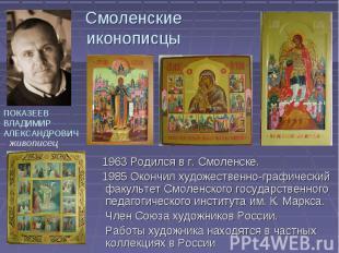 Смоленские иконописцыПОКАЗЕЕВ ВЛАДИМИР АЛЕКСАНДРОВИЧ 1963 Родился в г. Смоленске