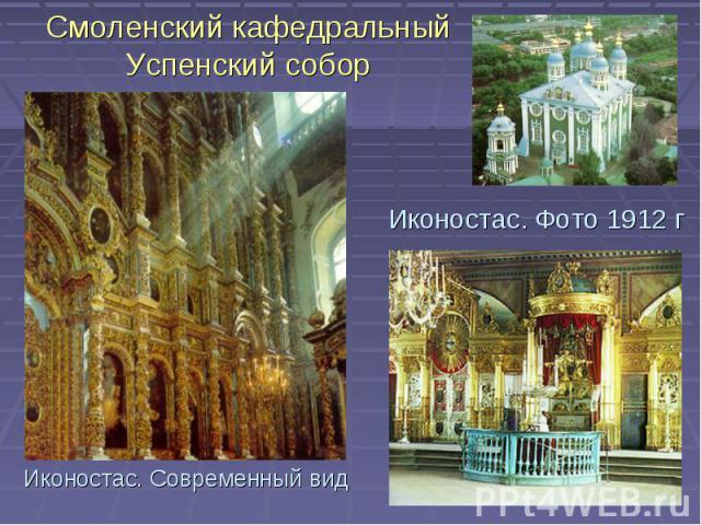 Смоленский кафедральный Успенский собор Иконостас. Фото 1912 г Иконостас. Современный вид
