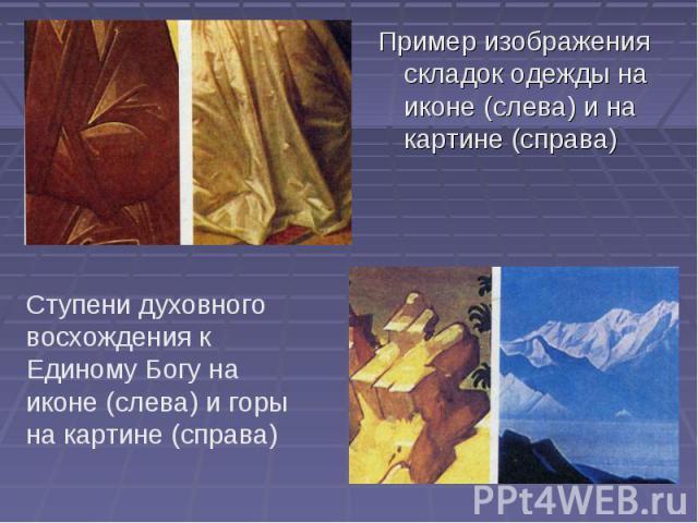 Пример изображения складок одежды на иконе (слева) и на картине (справа) Ступени духовного восхождения к Единому Богу на иконе (слева) и горы на картине (справа)