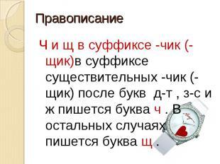 Правописание Ч и щ в суффиксе -чик (-щик)в суффиксе существительных -чик (-щик)