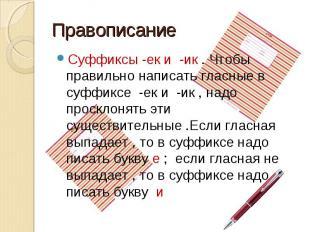Правописание Суффиксы -ек и -ик . Чтобы правильно написать гласные в суффиксе -е