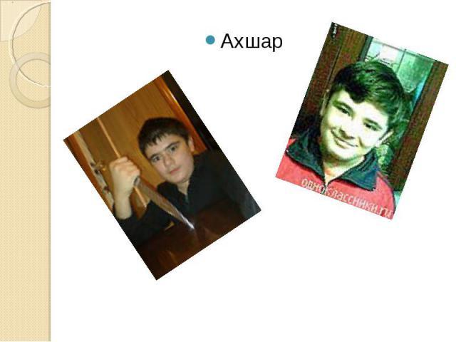 Ахшар