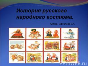 История русского народного костюма Автор: Музипова С.Р.