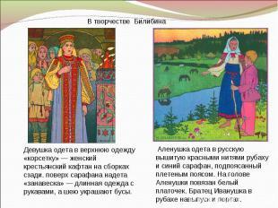 В творчестве БилибинаДевушка одета в верхнюю одежду «корсетку» — женский крестья