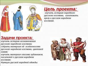 Цель проекта: изучить историю народного русского костюма, изготовить куклу в рус