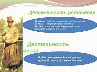 Деятельность родителей-Помощь в подборке материала и иллюстраций на тему «Истори