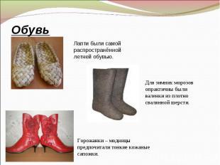 Лапти были самой распространённой летней обувью. Обувь Для зимних морозов опракт