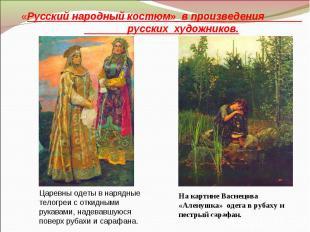 «Русский народный костюм» в произведения русских художников.Царевны одеты в нар