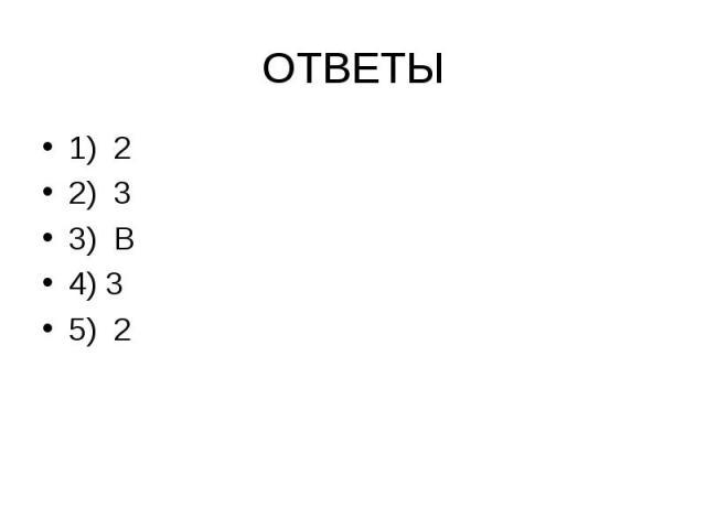 ОТВЕТЫ1) 22) 33) В4) 35) 2