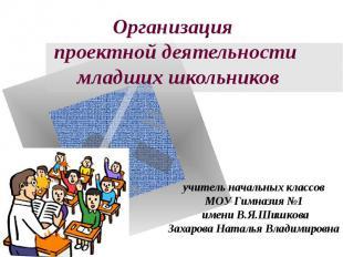 Организация проектной деятельности младших школьников учитель начальных классов