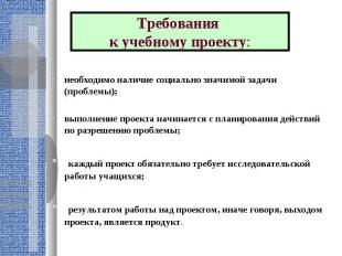Требования к учебному проекту:необходимо наличие социально значимой задачи (проб