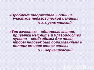 «Проблема творчества – один из участков педагогической целины» В.А.Сухомлинский.