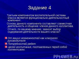 Задание 4 Третьим компонентом воспитательной системы класса является функциональ