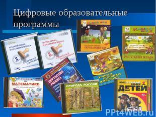 Цифровые образовательные программы