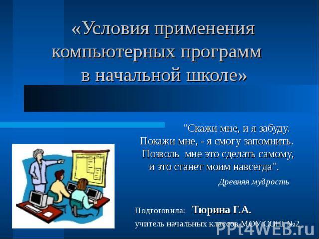 Условия применения компьютерных программ в начальной школе