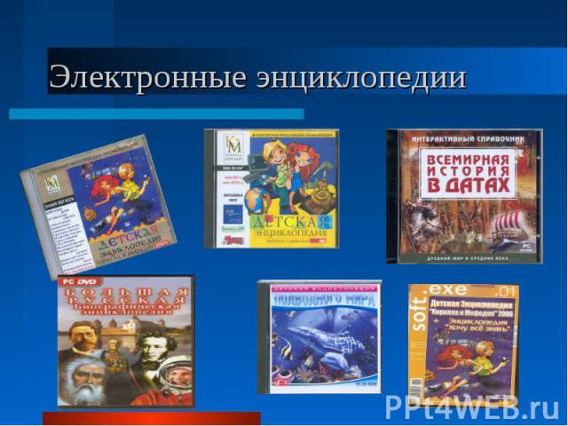 Электронные энциклопедии