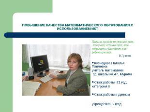 Повышение качества матемматического образования с использованием икт Педагог сег