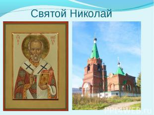 Святой Николай