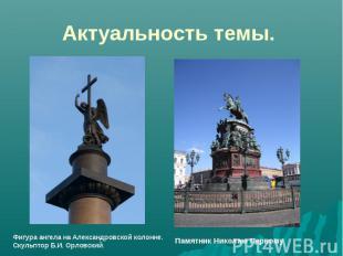 Актуальность темы. Фигура ангела на Александровской колонне. Скульптор Б.И. Орло