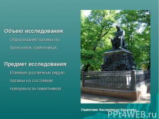Объект исследования: Образование патины на бронзовых памятниках.Предмет исследов