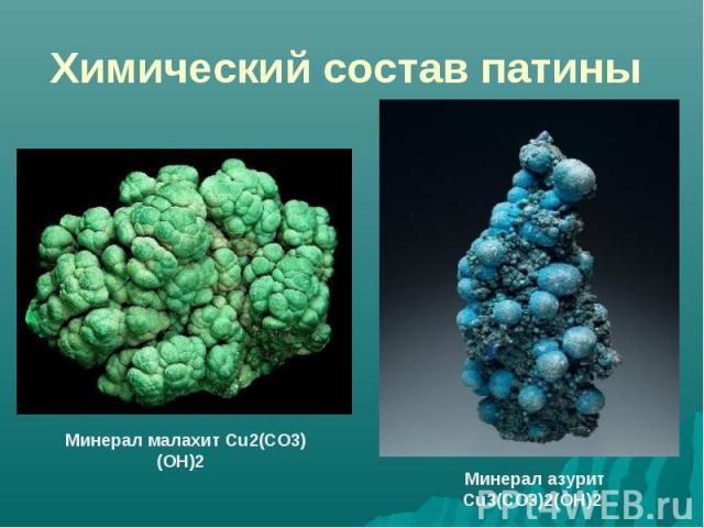 Химический состав патины Минерал малахит Cu2(CO3)(OH)2 Минерал азурит Cu3(CO3)2(OH)2