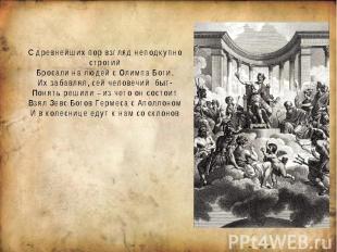 С древнейших пор взгляд неподкупно строгий Бросали на людей с Олимпа Боги. Их за