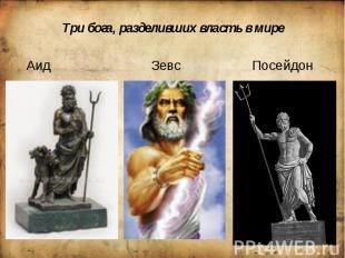 Три бога, разделивших власть в мире Аид Зевс Посейдон
