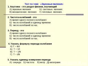 Тест по теме «Звуковые явления»1. Акустика – это раздел физики, изучающий А) зву