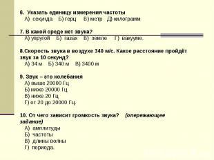 6. Указать единицу измерения частоты А) секунда Б) герц В) метр Д) килограмм 7.