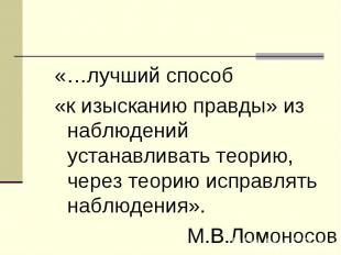 «…лучший способ «к изысканию правды» из наблюдений устанавливать теорию, через т