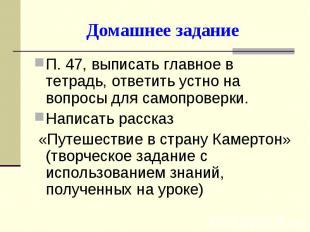 Домашнее заданиеП. 47, выписать главное в тетрадь, ответить устно на вопросы для